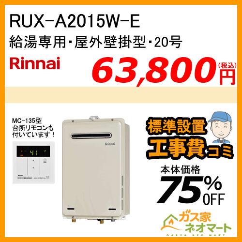 【台所リモコン+標準取替交換工事費込み】RUX-A2015W-E リンナイ ガス給湯器(給湯専用) 屋外壁掛型 20号