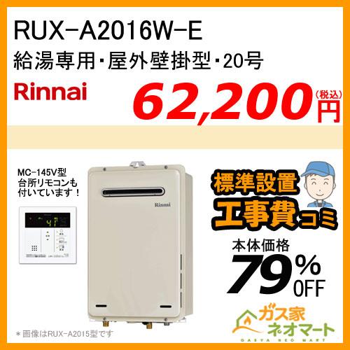 【台所リモコン+標準取替交換工事費込み】RUX-A2016W-E リンナイ ガス給湯器(給湯専用) 屋外壁掛型 20号