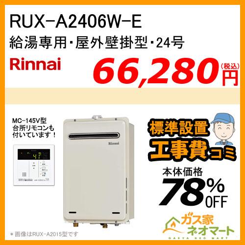 【台所リモコン+標準取替交換工事費込み】RUX-A2406W-E リンナイ ガス給湯器(給湯専用) 屋外壁掛型 24号