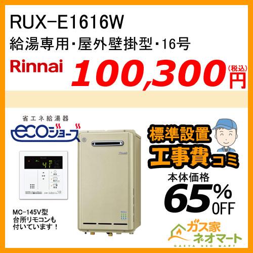 【台所リモコン+標準取替交換工事費込み】RUX-E1616W リンナイ エコジョーズガス給湯器(給湯専用) 屋外壁掛型 16号