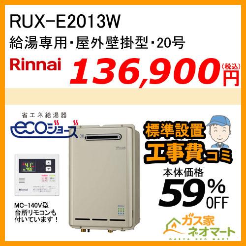 RUX-E2013W リンナイ エコジョーズガス給湯器(給湯専用)【標準工事費込みセット】