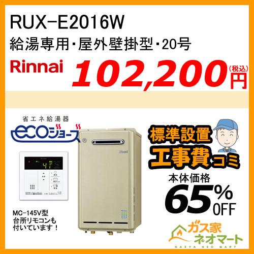 【台所リモコン+標準取替交換工事費込み】RUX-E2016W リンナイ エコジョーズガス給湯器(給湯専用) 屋外壁掛型 20号