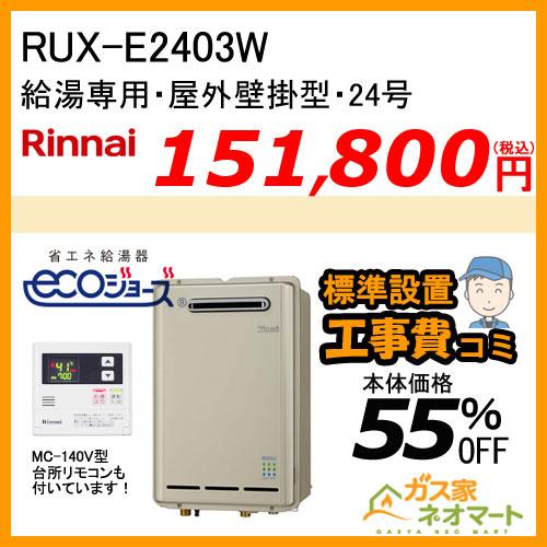 RUX-E2403W リンナイ エコジョーズガス給湯器(給湯専用)【標準工事費込みセット】