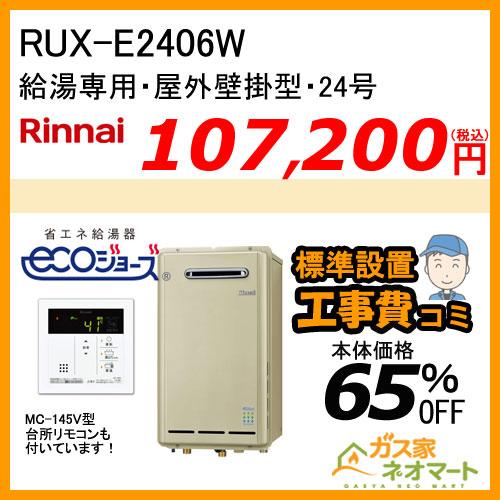 【台所リモコン+標準取替交換工事費込み】RUX-E2406W リンナイ エコジョーズガス給湯器(給湯専用) 屋外壁掛型 24号