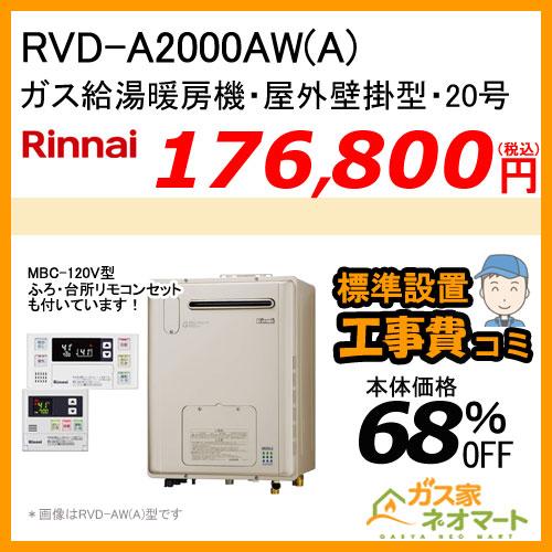 【リモコン+標準取替交換工事費込み】RVD-A2000AW(A) リンナイ ガス給湯暖房機 フルオート