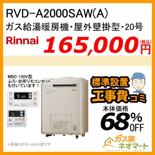 【リモコン+標準取替交換工事費込み】RVD-A2000SAW(A) リンナイ ガス給湯暖房機 オート