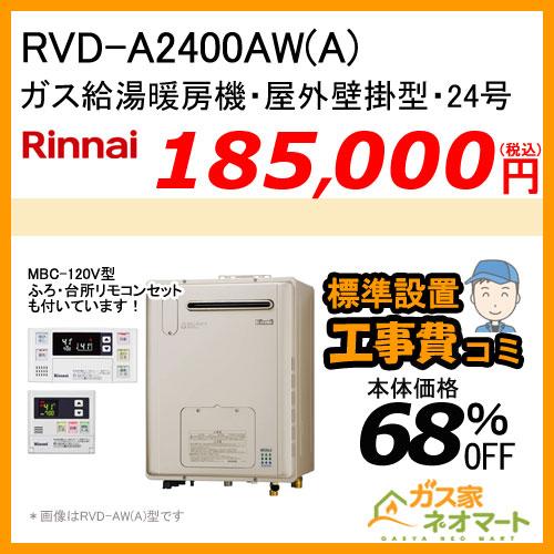 【リモコン+標準取替交換工事費込み】RVD-A2400AW(A) リンナイ ガス給湯暖房機 フルオート
