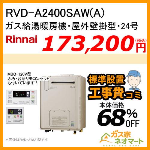 【リモコン+標準取替交換工事費込み】RVD-A2400SAW(A) リンナイ ガス給湯暖房機 オート