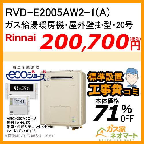 【リモコン+標準取替交換工事費込み】RVD-E2005AW2-1(A) リンナイ エコジョーズガス給湯暖房機 フルオート