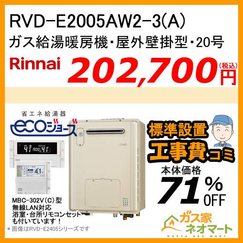 【リモコン+標準取替交換工事費込み】RVD-E2005AW2-3(A) リンナイ エコジョーズガス給湯暖房機 フルオート