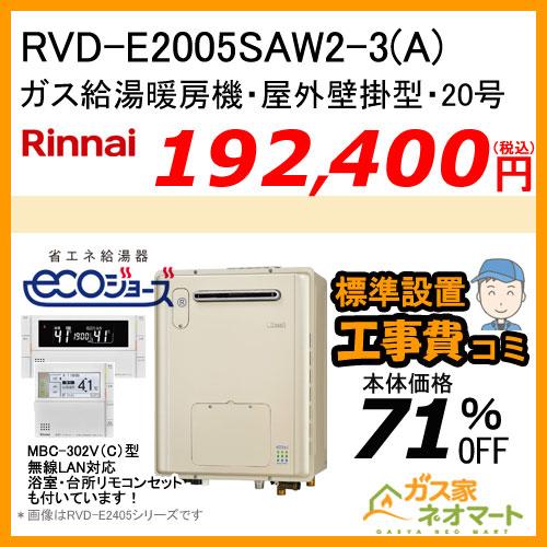 【リモコン+標準取替交換工事費込み】RVD-E2005SAW2-3(A) リンナイ エコジョーズガス給湯暖房機 オート