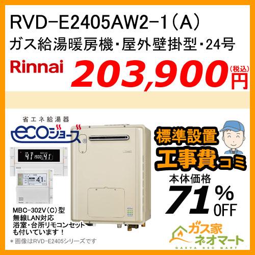 【リモコン+標準取替交換工事費込み】RVD-E2405AW2-1(A) リンナイ エコジョーズガス給湯暖房機 フルオート
