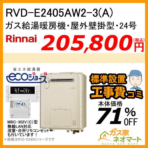 【リモコン+標準取替交換工事費込み】RVD-E2405AW2-3(A) リンナイ エコジョーズガス給湯暖房機 フルオート