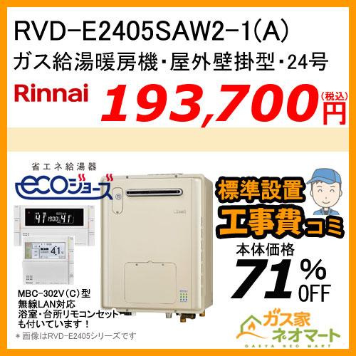 【リモコン+標準取替交換工事費込み】RVD-E2405SAW2-1(A) リンナイ エコジョーズガス給湯暖房機 オート
