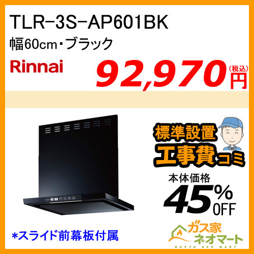 【標準取替交換工事費込み】TLR-3S-AP601BK リンナイ レンジフード クリーンフード ノンフィルタ 幅60cm ブラック