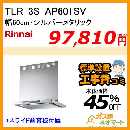 【標準取替交換工事費込み】TLR-3S-AP601SV リンナイ レンジフード クリーンフード ノンフィルタ 幅60cm シルバーメタリック