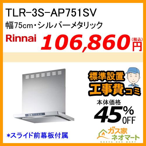 【標準取替交換工事費込み】TLR-3S-AP751SV リンナイ レンジフード クリーンフード ノンフィルタ 幅75cm シルバーメタリック