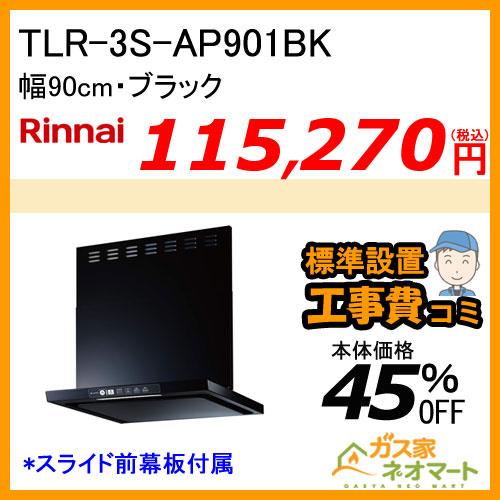【標準取替交換工事費込み】TLR-3S-AP901BK リンナイ レンジフード クリーンフード ノンフィルタ 幅90cm ブラック