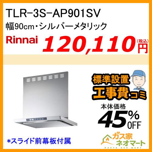 【標準取替交換工事費込み】TLR-3S-AP901SV リンナイ レンジフード クリーンフード ノンフィルタ 幅90cm シルバーメタリック