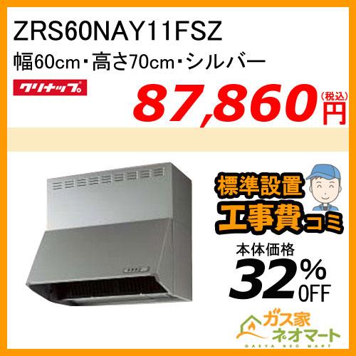 【標準取替交換工事費込み】ZRS60NAY11FSZ クリナップ レンジフード 深型(ブーツ型) シロッコファン シルバー 幅60cm 高さ70cm