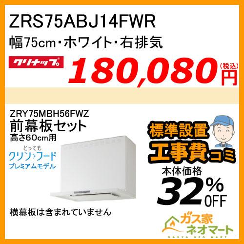 【高600mm用前幕板+標準取替交換工事費込み】ZRS75ABJ14FWR クリナップ レンジフードとってもクリンフードプレミアムモデル 幅75cm ホワイト 右排気 [受注生産品]