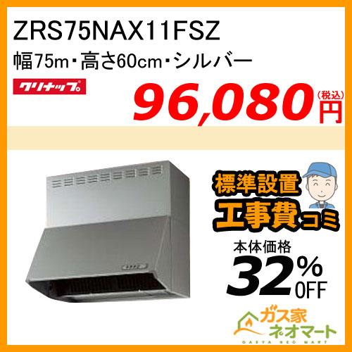 【標準工事費込みセット】ZRS75NAX11FSZ クリナップ レンジフード 深型(ブーツ型) シロッコファン シルバー 幅75cm 高さ60cm