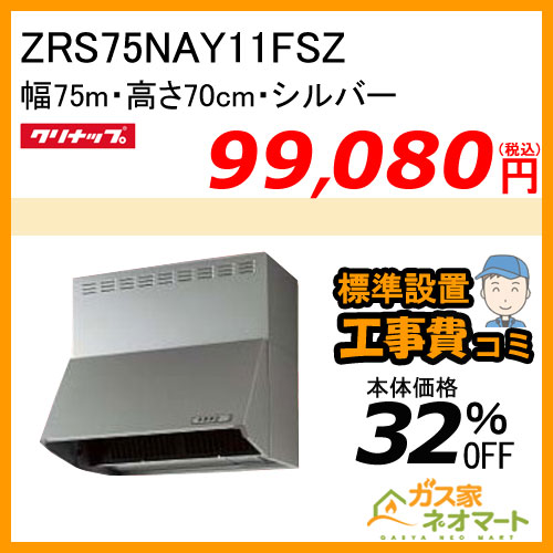 【標準取替交換工事費込み】ZRS75NAY11FSZ クリナップ レンジフード 深型(ブーツ型) シロッコファン シルバー 幅75cm 高さ70cm