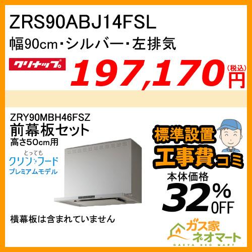 【高500mm用前幕板+標準取替交換工事費込み】ZRS90ABJ14FSL クリナップ レンジフードとってもクリンフードプレミアムモデル 幅90cm シルバー 左排気 [受注生産品]