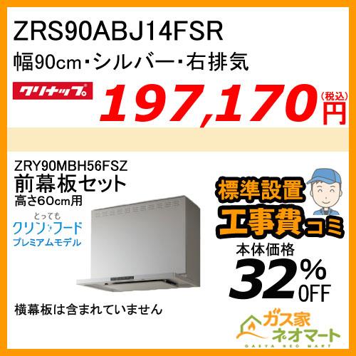 【高600mm用前幕板+標準取替交換工事費込み】ZRS90ABJ14FSR クリナップ レンジフードとってもクリンフードプレミアムモデル 幅90cm シルバー 右排気 [受注生産品]
