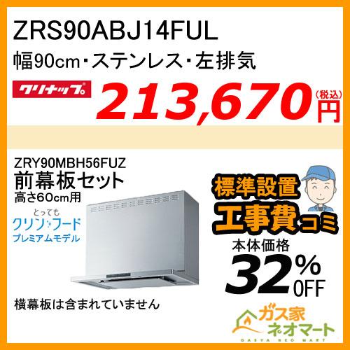 【高600mm用前幕板+標準取替交換工事費込み】ZRS90ABJ14FUL クリナップ レンジフードとってもクリンフードプレミアムモデル 幅90cm ステンレス 左排気 [受注生産品]