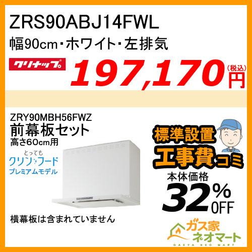 【高600mm用前幕板+標準取替交換工事費込み】ZRS90ABJ14FWL クリナップ レンジフードとってもクリンフードプレミアムモデル  幅90cm ホワイト 左排気 [受注生産品]
