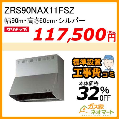 【標準取替交換工事費込み】ZRS90NAX11FSZ クリナップ レンジフード 深型(ブーツ型) シロッコファン シルバー 幅90cm 高さ60cm