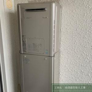 兵庫県宝塚市 リンナイ 給湯暖房機 取替交換工事
