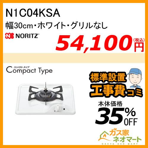 【標準取替交換工事費込み】N1C04KSA ノーリツ ガスビルトインコンロ CompactType(コンパクトタイプ) 幅30cm ホワイト
