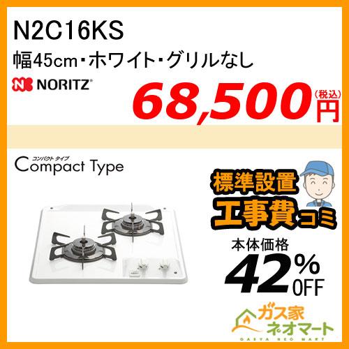 【標準取替交換工事費込み】N2C16KS ノーリツ ガスビルトインコンロ CompactType(コンパクトタイプ) 幅45cm ホワイト