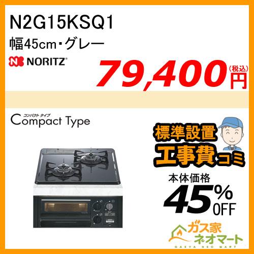 【標準取替交換工事費込み】N2G15KSQ1 ノーリツ ガスビルトインコンロ CompactType(コンパクトタイプ) 幅45cm グレー