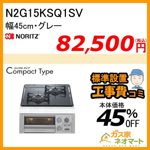 【標準取替交換工事費込み】N2G15KSQ1SV ノーリツ ガスビルトインコンロ CompactType(コンパクトタイプ) 幅45cm グレー
