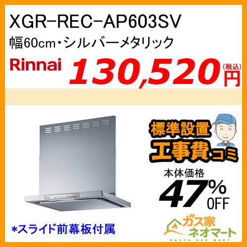 【標準取替交換工事費込み】XGR-REC-AP603SV リンナイ レンジフード クリーンecoフード ノンフィルタ 幅60cm シルバーメタリック