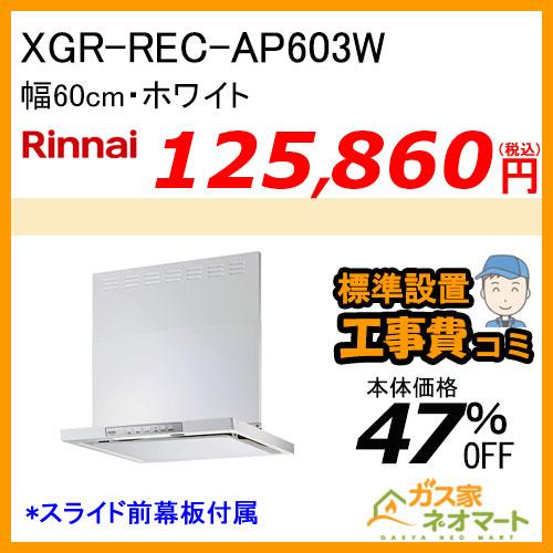 【標準取替交換工事費込み】XGR-REC-AP603W リンナイ レンジフード クリーンecoフード ノンフィルタ 幅60cm ホワイト