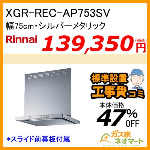 【標準取替交換工事費込み】XGR-REC-AP753SV リンナイ レンジフード クリーンecoフード ノンフィルタ 幅75cm シルバーメタリック