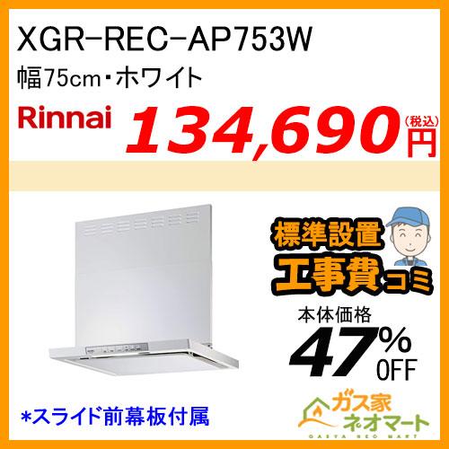 XGR-REC-AP753W リンナイ レンジフード  クリーンecoフード ノンフィルタ 幅75cm ホワイト【標準工事費込みセット】