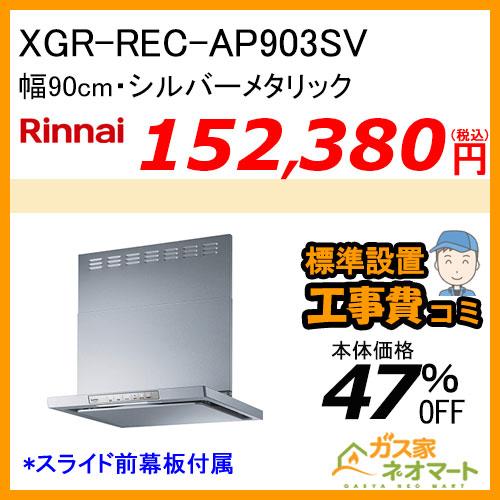 【標準取替交換工事費込み】XGR-REC-AP903SV リンナイ レンジフード クリーンecoフード ノンフィルタ 幅90cm シルバーメタリック