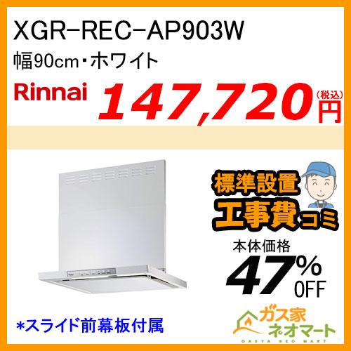 【標準取替交換工事費込み】XGR-REC-AP903W リンナイ レンジフード  クリーンecoフード ノンフィルタ 幅90cm ホワイト