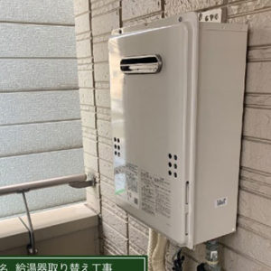 大阪府東大阪市 ノーリツ 給湯器 取替交換工事