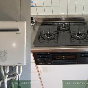 兵庫県西宮市 リンナイ ふろ給湯器・ビルトインコンロ取替工事