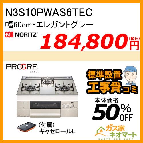 N3S10PWAS6STEC ノーリツ ガスビルトインコンロ PROGRE(プログレ) 幅60cm エレガントグレー【標準取替交換工事費込み】