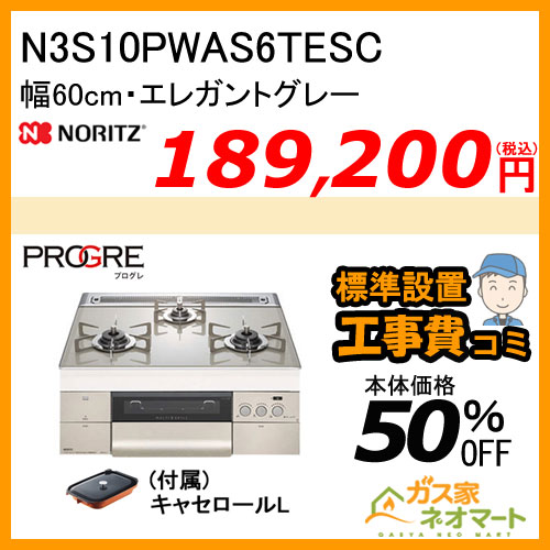N3S10PWAS6STESC ノーリツ ガスビルトインコンロ PROGRE(プログレ) 幅60cm エレガントグレー【標準取替交換工事費込み】
