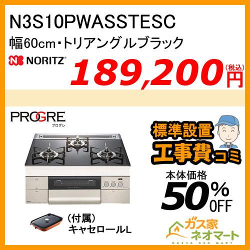 N3S10PWASSTESC ノーリツ ガスビルトインコンロ PROGRE(プログレ) 幅60cm トリアングルブラック【標準取替交換工事費込み】