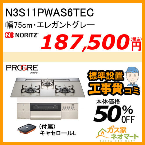 N3S11PWAS6STEC ノーリツ ガスビルトインコンロ PROGRE(プログレ) 幅75cm エレガントグレー【標準取替交換工事費込み】