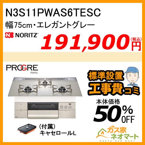 N3S11PWAS6STESC ノーリツ ガスビルトインコンロ PROGRE(プログレ) 幅75cm エレガントグレー 【標準取替交換工事費込み】
